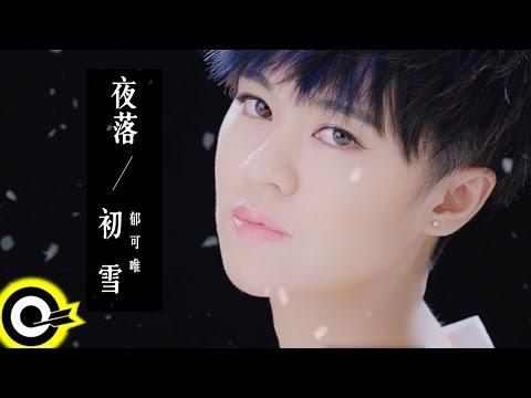 郁可唯 Yisa Yu【夜落初雪】Official Music Video
