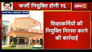 Gariaband में शिक्षाकर्मियों की नियुक्ति निरस्त करने की कार्रवाई| फर्जी प्रमाणों से हुई 129 नियुक्ति