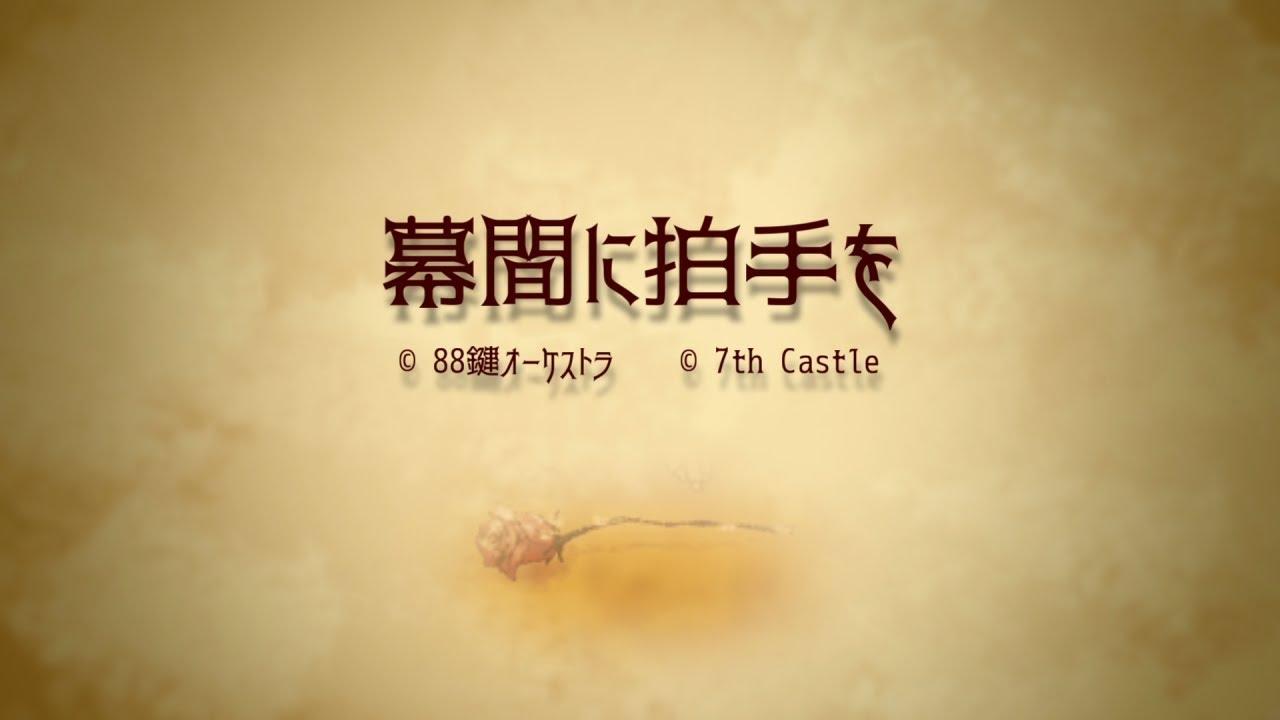 幕間に拍手を - オラクルナイツ feat. ふる Original Soundtrack