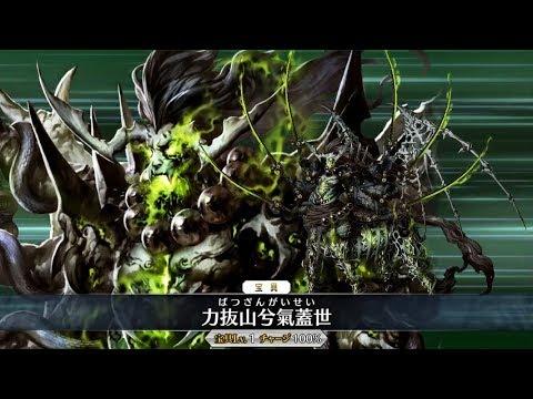 【FGO JP】Xiang Yu (Berserker) Demonstration