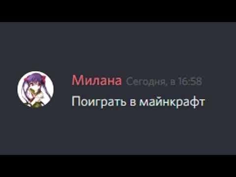 Пытаемся петь в Дискорде [Discord Meme RUS Version]