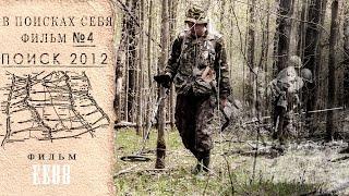 В поисках себя. Фильм №4 (ПОИСК 2012) 18+   EE88