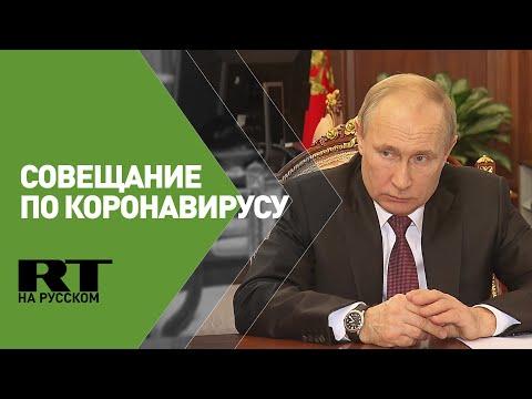 Путин провёл совещание по предотвращению распространения коронавируса