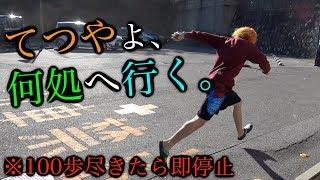 【ナメてた】3日間1日100歩生活!前編