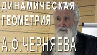 Динамическая геометрия и русская механика Анатолия Черняева. Фрагменты семинара (март 2013 года)