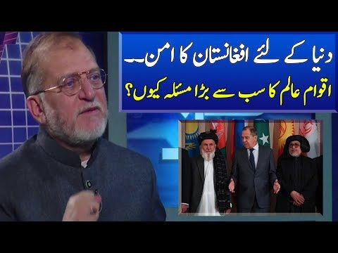 Afghan Peace.. Challenge For World? | Orya Maqbool Jan | Harf E Raaz