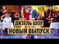 Дизель Шоу 50 полный выпуск от 19 09 2018 ЮМОР ICTV mp3