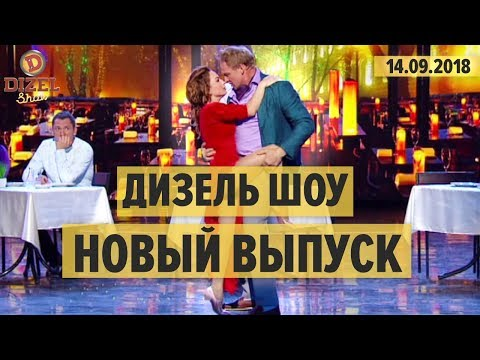 Дизель Шоу – НОВЫЙ ВЫПУСК 50 от 14.09.2018 | ЮМОР ICTV