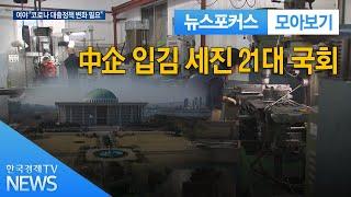 中企 입김 세진 21대 국회 / 한국경제TV