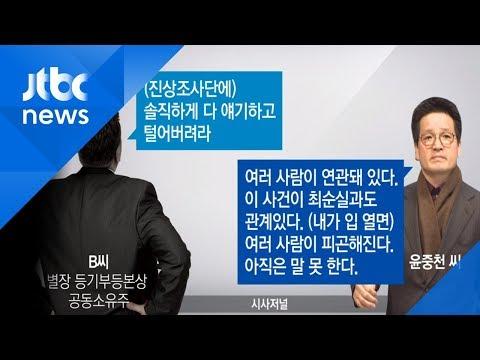 """윤중천 """"김학의 사건, 최순실과도 관계 있다"""""""
