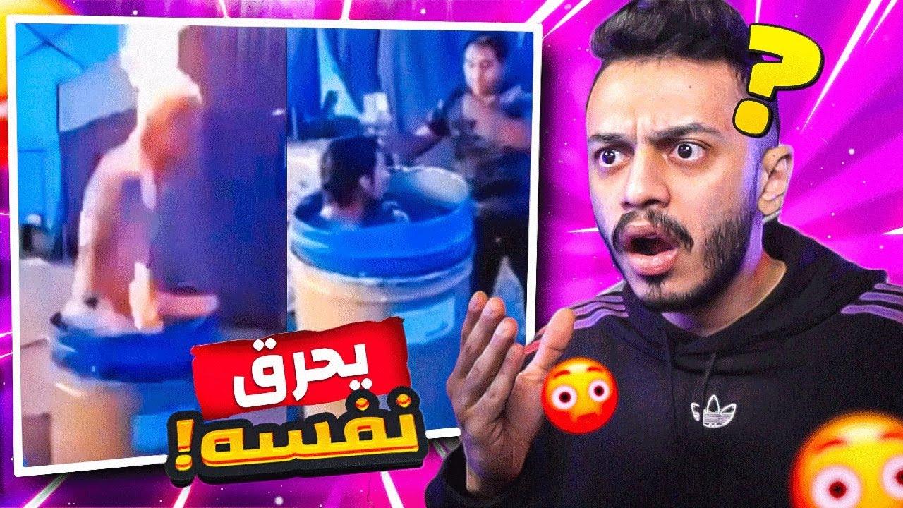 اغبى مقاطع في الانترنت !   يحرق نفسه عشان مشاهدات !