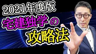 【宅建独学2021年度・