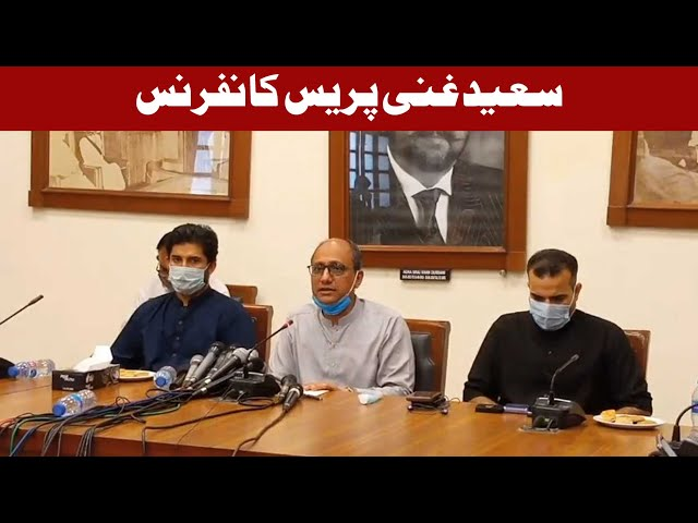 Saeed Ghani Addressing Press Conference
