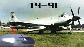 Ту-91 «Бычок»: бомбардировщик, торпедоносец и штурмовик