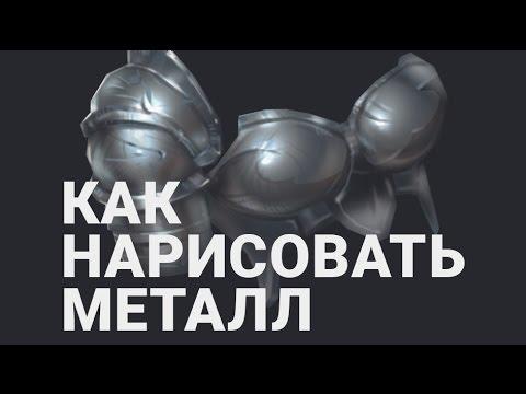 Как нарисовать металл