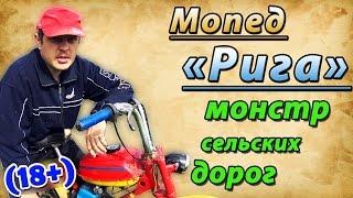 Moped faollashuvi bilan 50 kupligini Riga. Hayvon qishloq yo'llar. To'liq HD 60p