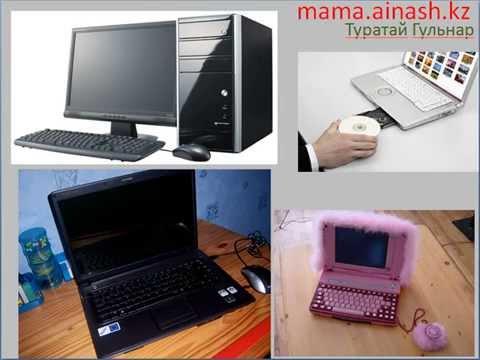 Обучение компьютеру на онлайн курсах - Компьютерные курсы