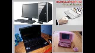 Урок 1. Компьютерная грамотность для пенсионеров или Как научить Маму компьютеру