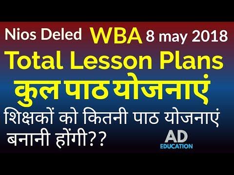 Nios Deled WBA Total number of  Lesson plans कुल कितनी पाठ योजनाएं बनानी होंगी शिक्षकों को