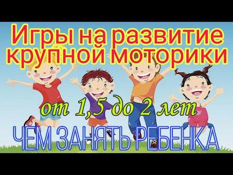 ЧЕМ ЗАНЯТЬ РЕБЕНКА / Подвижные игры / Развивающие игры