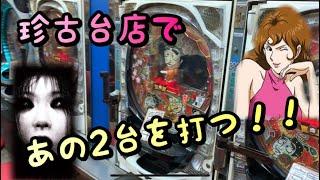 【白子の1パチ実践#27】珍古台店で懐かしい台打つよ!! thumbnail