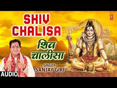 शिव चालीसा Shiv Chalisa I SANJAY GIRI I Shiv Bhajan I Full Audio Song