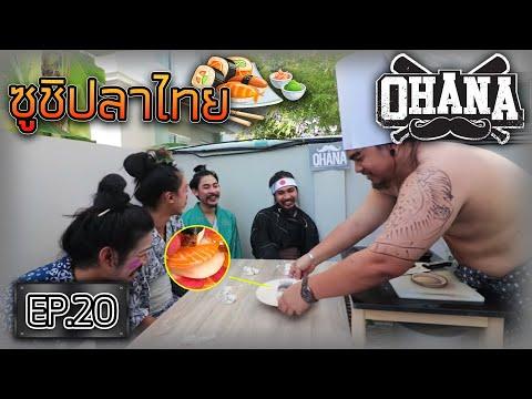ซูชิ ปลาไทย : OHANA EP.20 (ห้ามลอกเลียนแบบ)