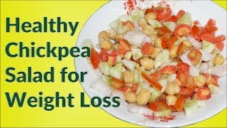Chickpea/Chana Salad Recipe for Weight Loss | Healthy Salad Recipe to Lose Weight Fast