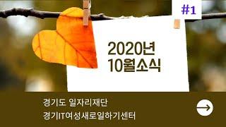 경기IT여성새로일하기센터 10월 소식1