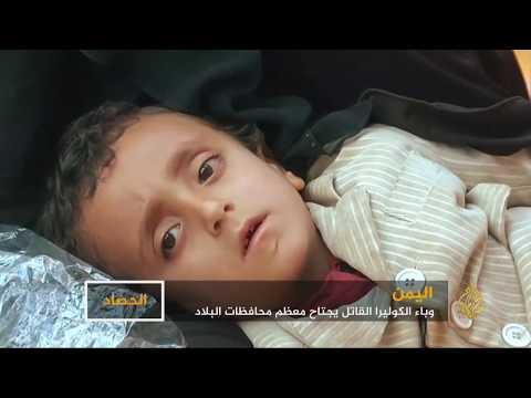 الحصاد-اليمن.. اجتياح وباء الكوليرا  - نشر قبل 55 دقيقة