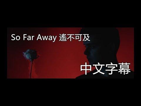 So Far Away《遙不可及》- Martin Garrix & David Guetta (feat.Jamie Scott & Romy Dya) 【中文字幕】