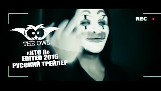 Кто я - русский трейлер 2015   THE OWL   Edited