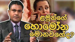 Piyum Vila   ළමුන්ගේ හොමෝන මොනවගේද?   09 - 04 - 2019   Siyatha TV Thumbnail