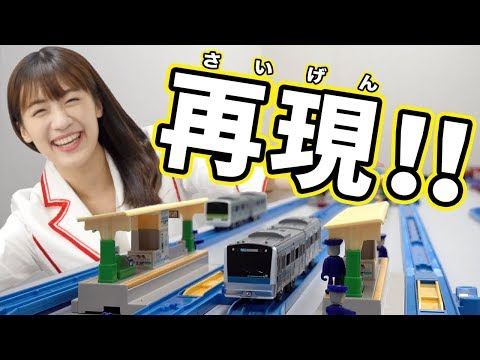 プラレール超話題のたかなわゲートウェイ駅品川新駅を魔法の電池で作っちゃうおもちゃ