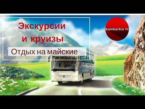 Куда поехать на майские: автобусные туры, экскурсии и круизы | Экспертные беседы с ТурБонжур