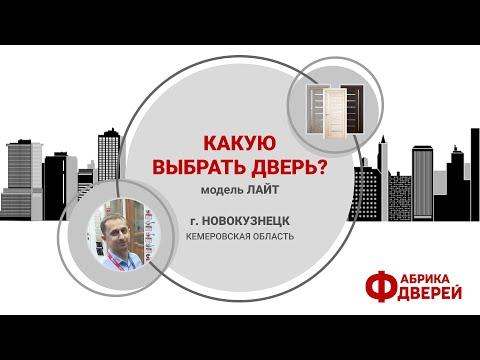 Какую выбрать дверь? — Модель: Лайт-6