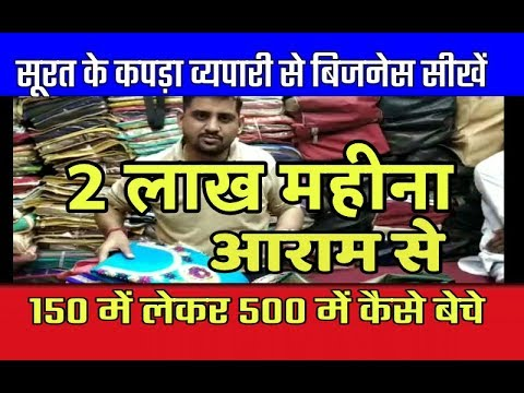 सीधे सूरत की कपड़ा फैक्ट्री से लाइव || How to start cloth business with small investment