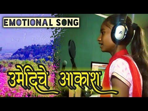 उमेदीचे आकाश । Umediche Aakash   Studio Recording   Shortfilm Tirip   Rahul Bankar   Marathi Song