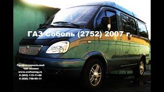 Чип тюнинг Соболь GAZ 2752 Микас 7.1