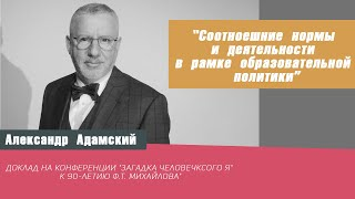 АЛЕКСАНДР АДАМСКИЙ | Соотношение нормы и деятельности в рамке образовательной политики.