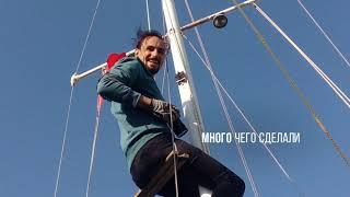 Обучение яхтингу в Анапе - перегон яхты Eagle - эпизод 9