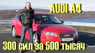 Все косяки Audi A4 (B7) за 500 тысяч.  Тест Драйв