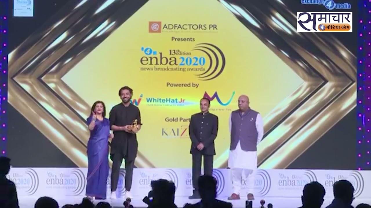 Enba अवार्ड में किसने जीता Best Early Prime Show  Eastern Region का अवार्ड ! देखिए