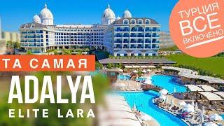 Турция та самая Адалия Элит Лара 5 отдых 2020 лучшие отели все включено