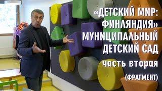 Детский сад - 2. «Детский мир. Финляндия» (Фрагмент) - Доктор Комаровский