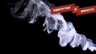 Удмуртия в минуту: наказание родителей за детское курение и усиление ветра
