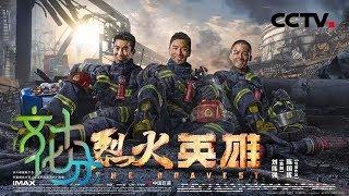 《文化十分》 20190829| CCTV综艺