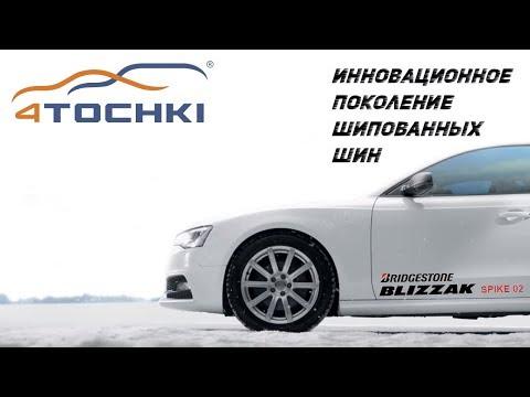 Bridgestone Blizzak SPIKE 02 – инновационное поколение шипованных шин