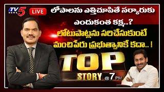 Top Story Debate with Sambasiva Rao | AP Govt  | CM Jagan | Amaravati | TV5 News
