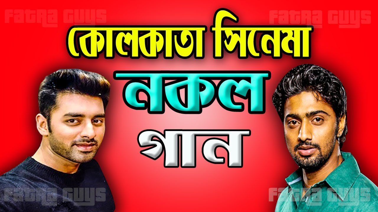 New Kolkata Movie Copied Song !!! EP 01। Bengali Copied Song ।Dev।Jeet।